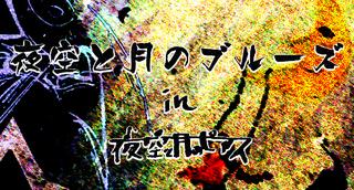 yozoratotukinob.jpg